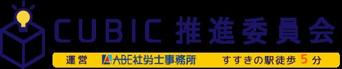 キュービックロゴ1