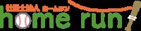 社労士法人ホームラン_logo